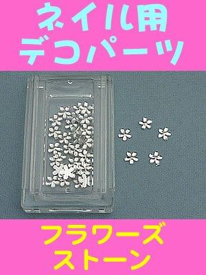ネイル3Dアート用 フラワーズ ストーンシリーズ クリスタル