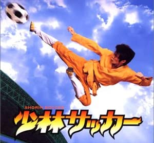 少林サッカー ― オリジナル・サウンドトラック (CCCD)