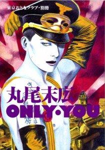 丸尾末広 only you
