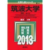 筑波大学(理系-一般入試) (2013年版 大学入試シリーズ)