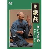 桂 歌丸 「牡丹灯籠」2 お札はがし [DVD]