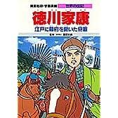 徳川家康―江戸に幕府を開いた将軍 (学習漫画 世界の伝記)