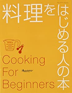 料理をはじめる人の本 (オレンジページブックス)