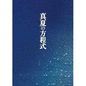 真夏の方程式 Blu-rayスペシャル・エディション