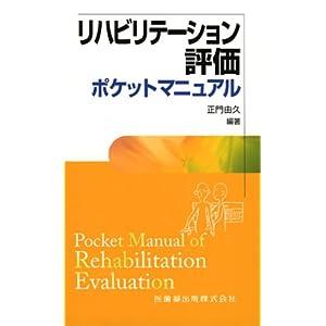 リハビリテーション評価ポケットマニュアル