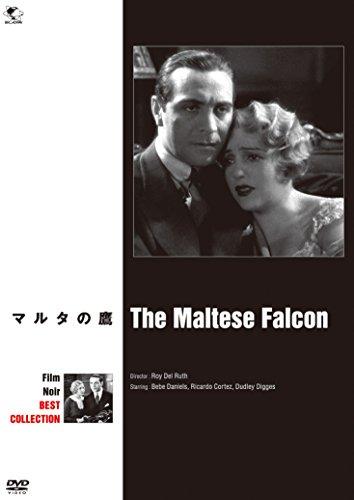 フィルム・ノワール ベストコレクション マルタの鷹 [DVD]