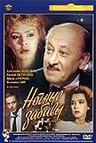 img - for Nochnye zabavy (KP) /DVD book / textbook / text book