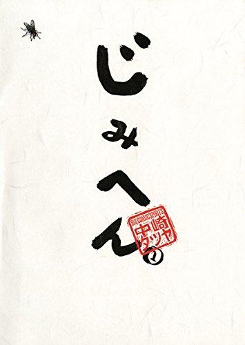 じみへん(1) (スピリッツじみコミックス)