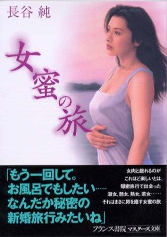 [長谷純] 女蜜の旅