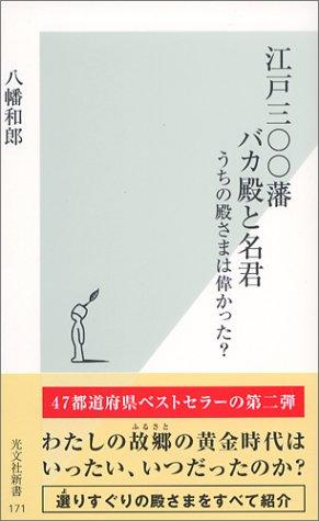 江戸三○○藩 バカ殿と名君 うちのさまは偉かった?