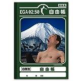 江頭2:50 自由帳 (富士山)