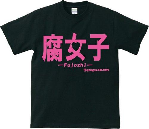 【腐っても】腐女子 おもしろメッセージTシャツ【女子】