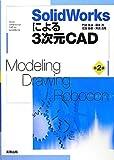 SolidWorksによる3次元CAD