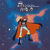 〈ANIMEX 1200シリーズ〉(3) 交響組曲 宇宙海賊キャプテンハーロック