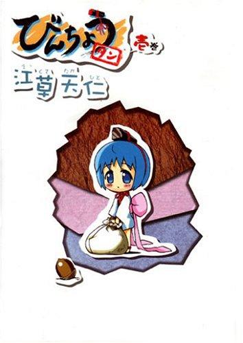 びんちょうタン 1巻 (BLADE COMICS)
