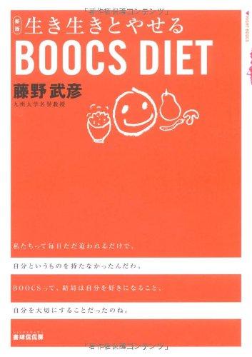 ブックスダイエット―疲れた脳をいやす