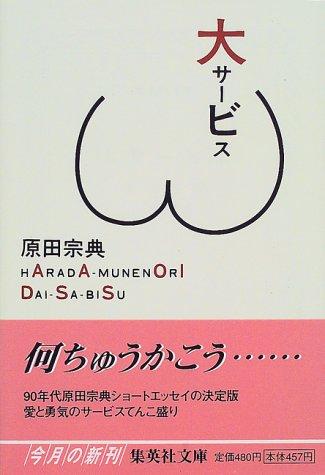 大サービス (集英社文庫)