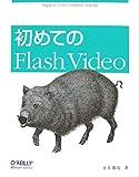 初めてのFlash Video