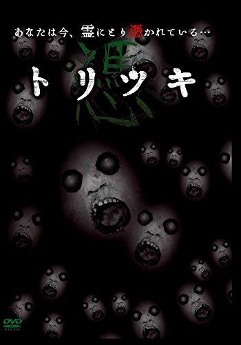 トリツキ [DVD]