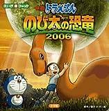 映画ドラえもん のび太の恐竜2006 (えいが超ひゃっか)