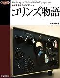 コリンズ物語—無線通信機のプレステージ (Radio Classics Books)