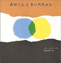 あおくんときいろちゃん (至光社国際版絵本)