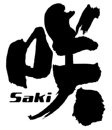 咲-Saki- コミック 1-10巻 セット (ヤングガンガンコミックス)