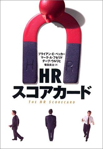 HRスコアカード