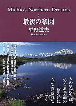 Michio's Northern Dreams