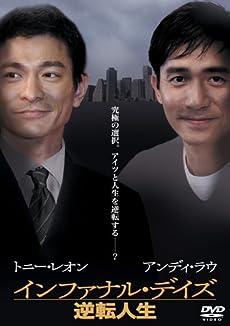 インファナル・デイズ~逆転人生~ [DVD]