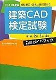 2011年度版 建築CAD検定試験 公式ガイドブック