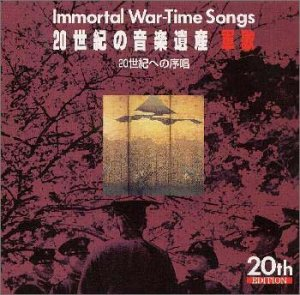 20世紀の音楽遺産~軍歌(1)IMMORTAL WAR-TIME SONGS