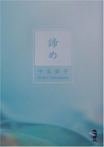 諦め (新風舎文庫)