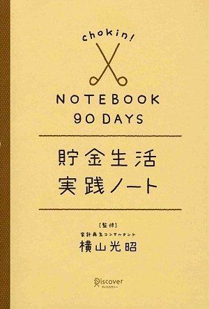 90日間 貯金生活実践ノート