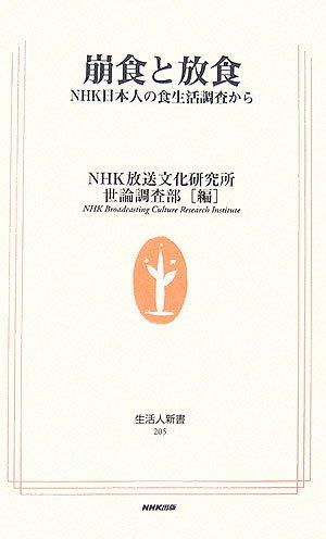 崩食と放食―NHK日本人の食生活調査から