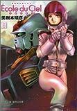 機動戦士ガンダム エコール・デュ・シエル (6) (カドカワコミックスAエース)
