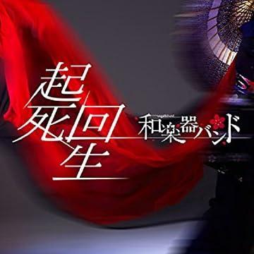 起死回生(DVD+CD)(スマプラ対応)(初回生産限定盤)