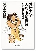 オケマン大都市交響詩―オーボエ吹きの見聞録 (中公文庫)