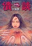 新・闇の声 潰談 (眠れぬ夜の奇妙な話コミックス)
