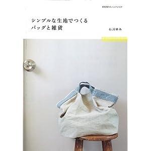 シンプルな生地でつくるバッグと雑貨 (ESSEのハンドメイド)