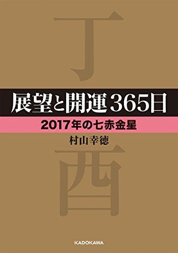 展望と開運365日 【2017年の七赤金星】<展望と開運2017> (中経の文庫)
