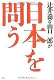 辻井喬&山口二郎が日本を問う