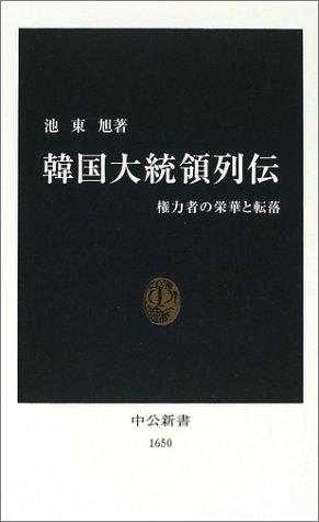 韓国大統領列伝―権力者の栄華と転落 (中公新書)
