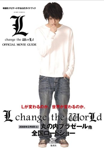 L change the WorLd OFFICIAL MOVIE GUIDE (ジャンプコミックス)