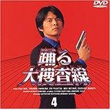 踊る大捜査線(4) [DVD]
