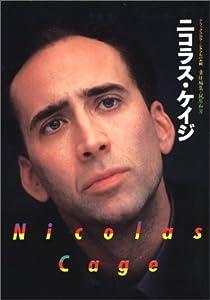 ニコラス・ケイジ (デラックスカラーシネアルバム)