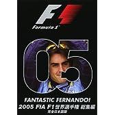 2005 FIA F1世界選手権総集編 [DVD]