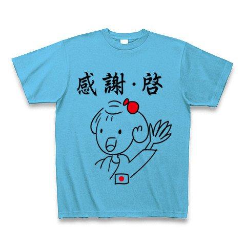【谷亮子】感謝・啓 Tシャツ Pure Color Print(シーブルー) M