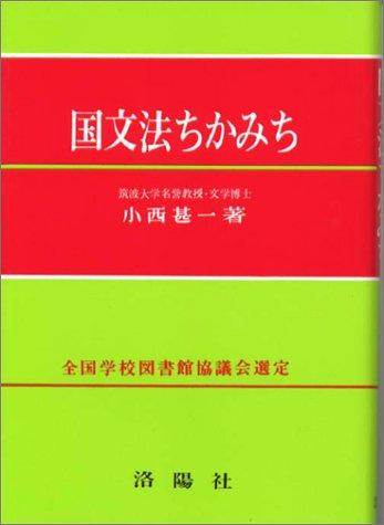 国文法ちかみち 改訂版