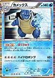ポケモンカード BW6【カメックス】【Rキラ】 PMBW6-C014-R ≪コールドフレア≫